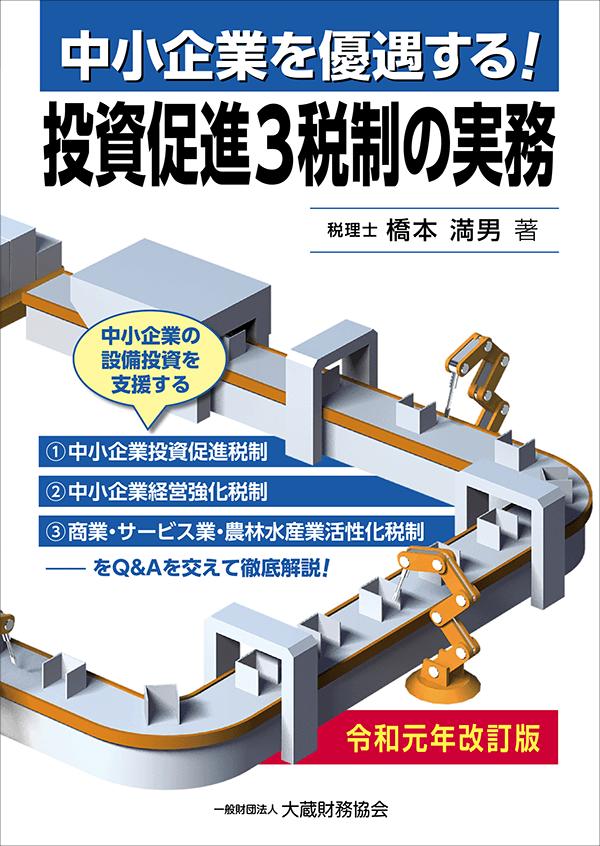 中小企業を優遇する!投資促進3税制の実務(令和元年改訂版)