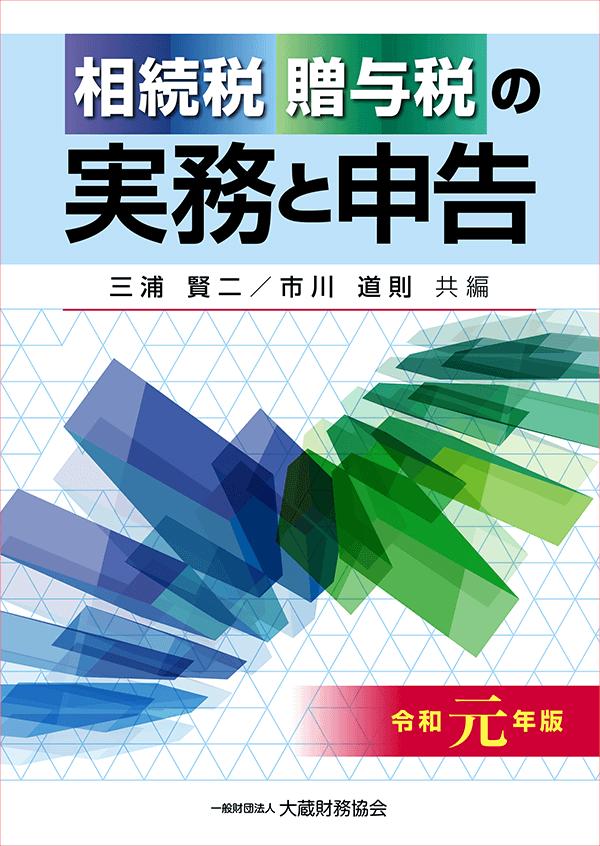 相続税・贈与税の実務と申告(令和元年版)