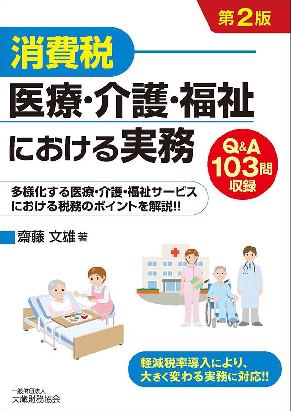 消費税 医療・介護・福祉における実務(第2版)