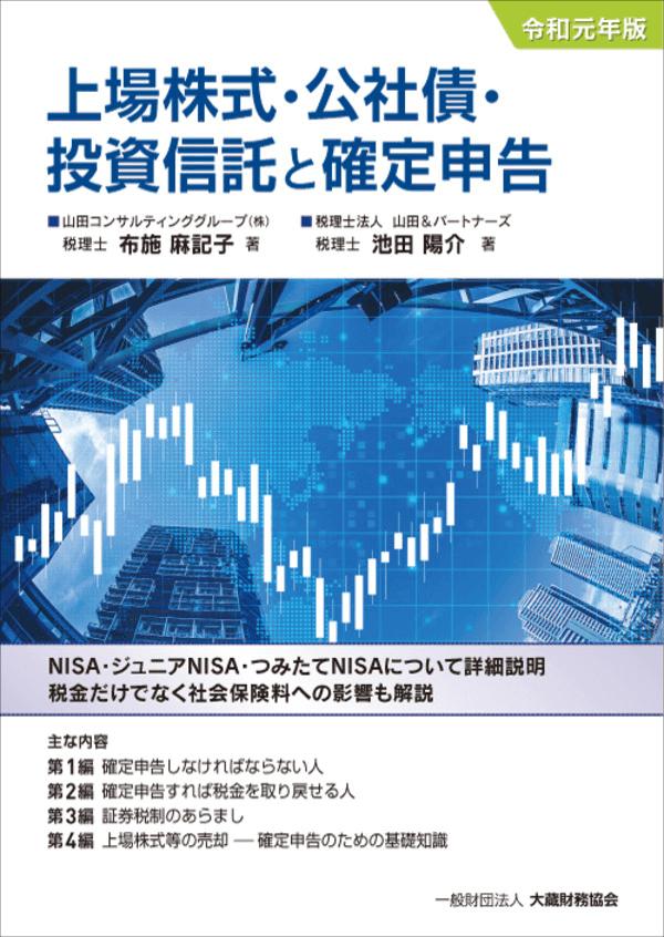 上場株式・公社債・投資信託と確定申告(令和元年版)