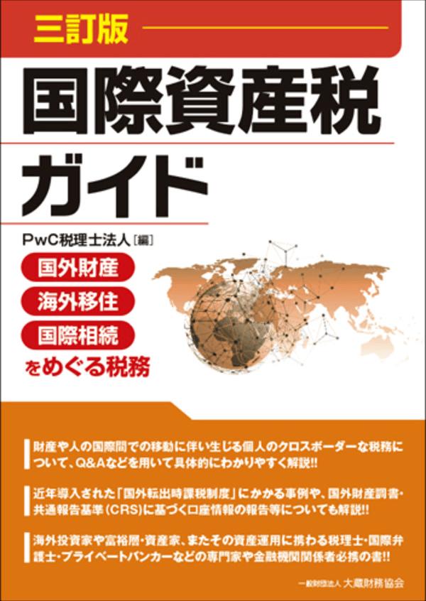 国際資産税ガイド(三訂版)