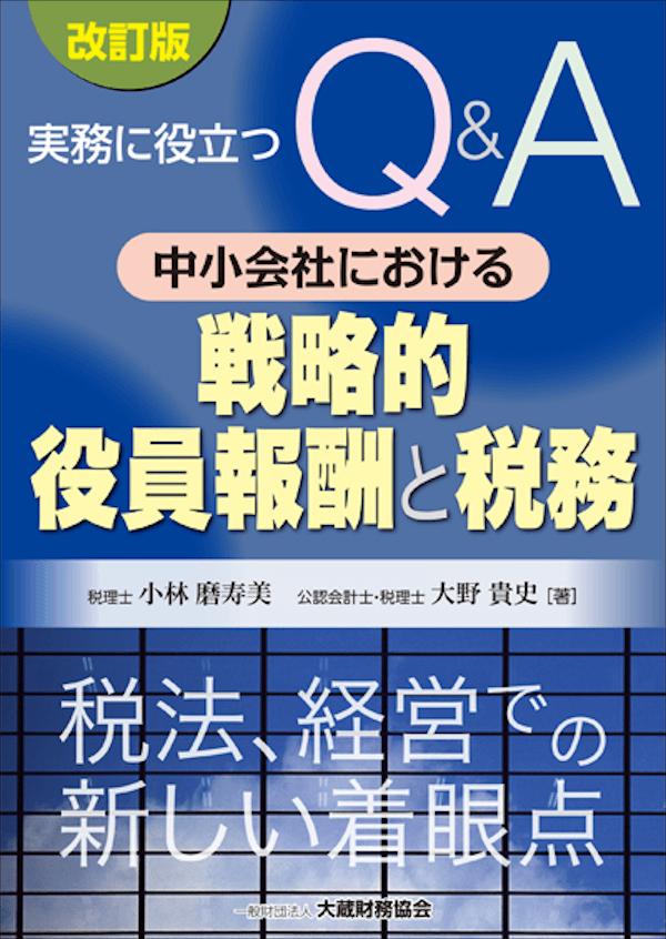中小会社における戦略的役員報酬と税務(改訂版)