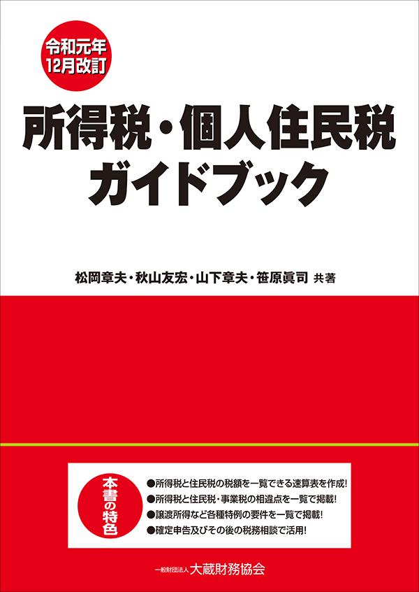 所得税・個人住民税ガイドブック(令和元年12月改訂)