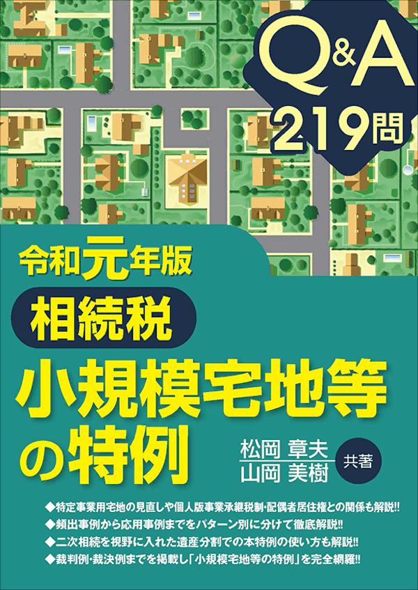 Q&A 219問 相続税 小規模宅地等の特例(令和元年版)