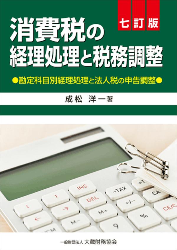 消費税の経理処理と税務調整(七訂版)