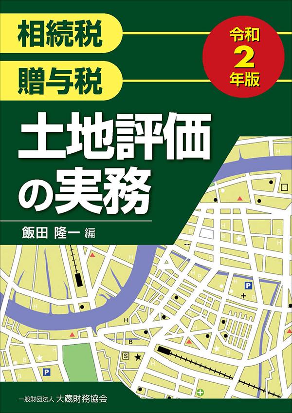 土地評価の実務(令和2年版)