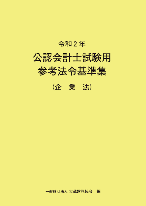 令和2年 公認会計士試験用参考法令基準集(企業法)