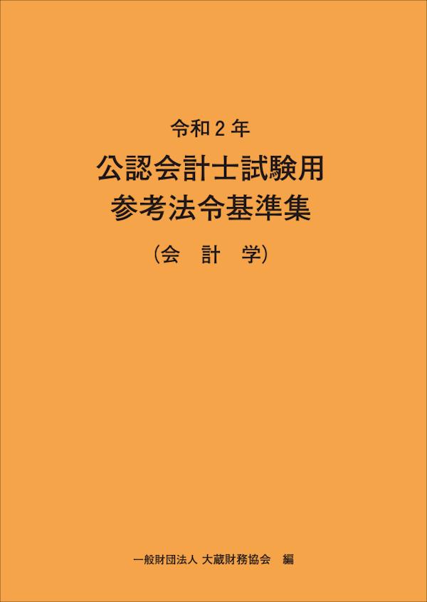 令和2年 公認会計士試験用参考法令基準集(会計学)