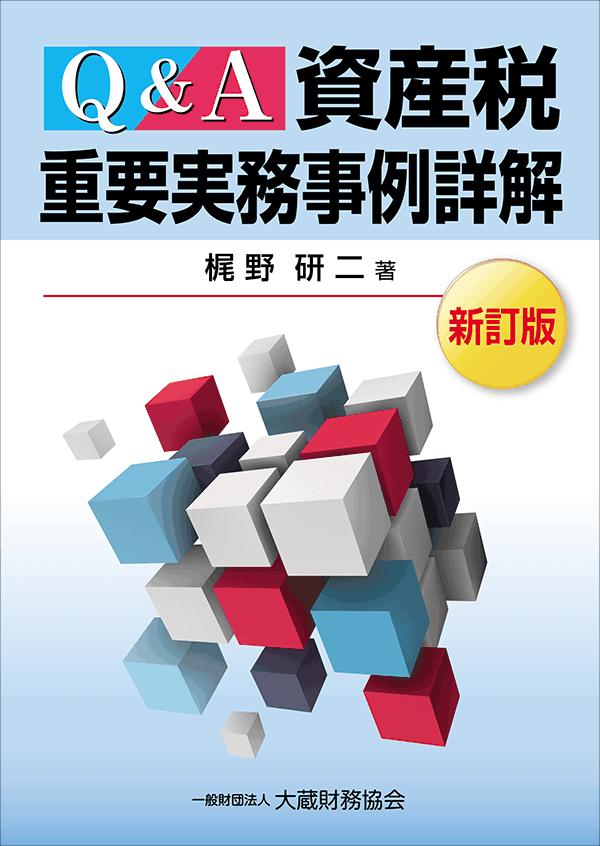 Q&A 資産税重要実務事例詳解(新訂版)