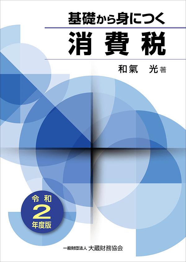 基礎から身につく消費税(令和2年度版)