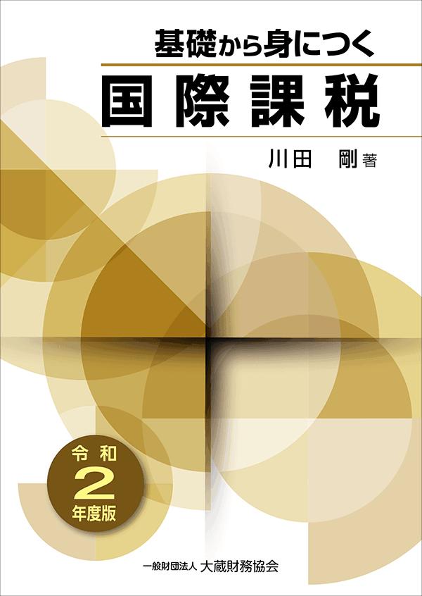 基礎から身につく国際課税(令和2年度版)