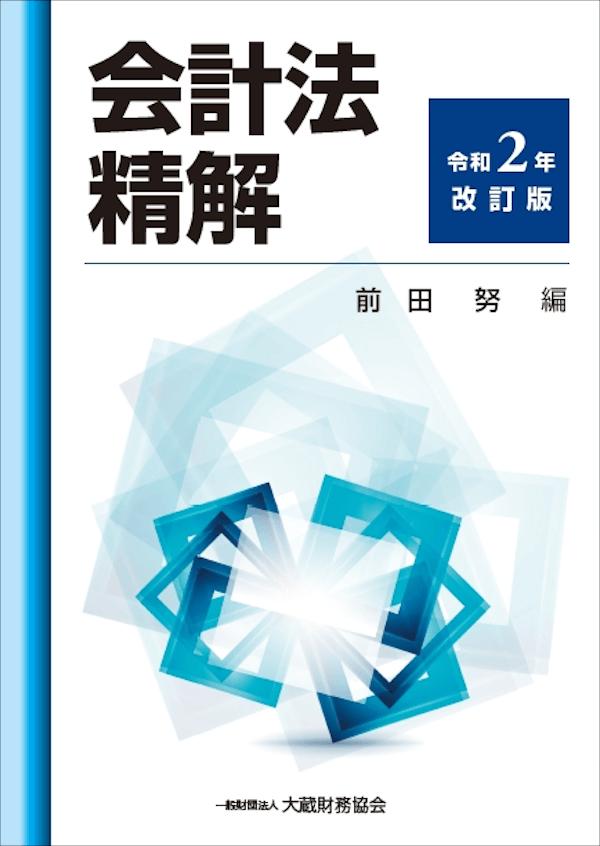 会計法精解(令和2年改訂版)