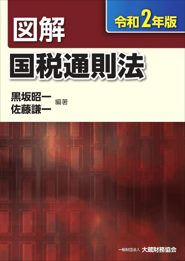 図解 国税通則法(令和2年版)