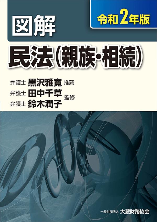 図解 民法(親族・相続)(令和2年版)