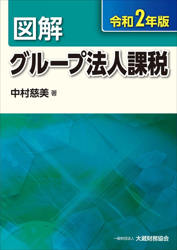 図解 グループ法人課税(令和2年版)