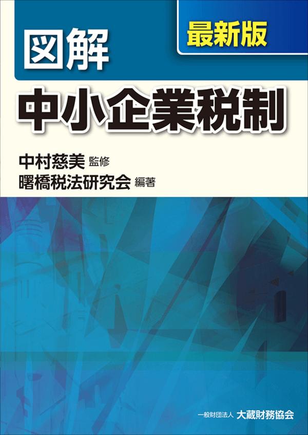 図解 中小企業税制(最新版)