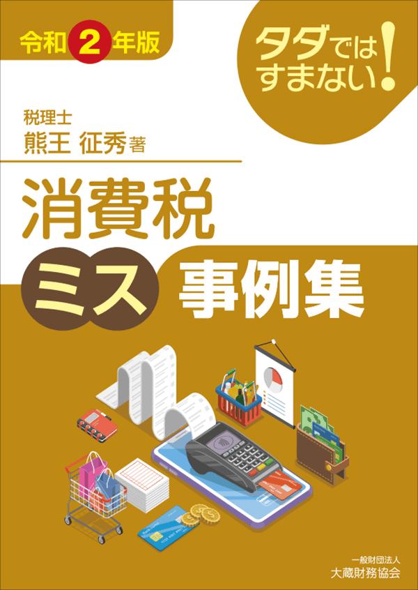 タダではすまない! 消費税ミス事例集(令和2年版)