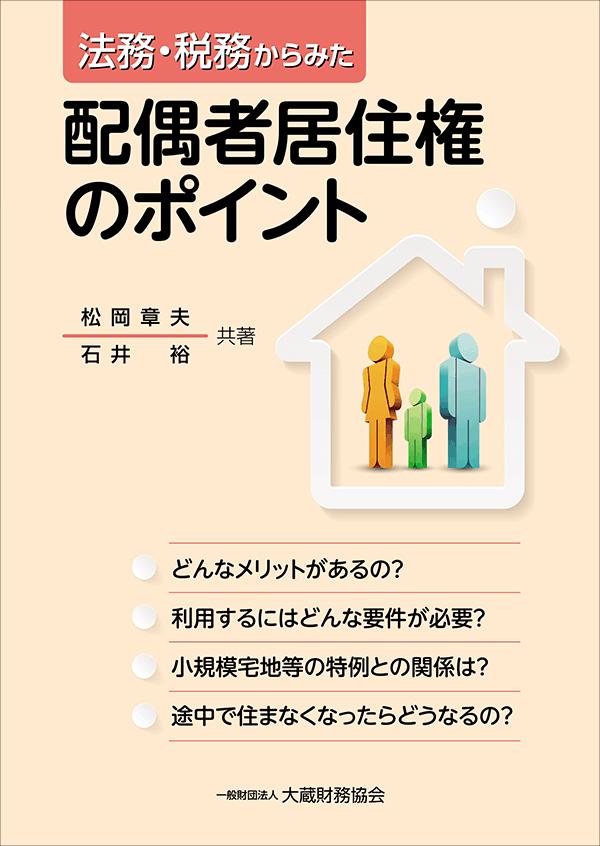 法務・税務からみた 配偶者居住権のポイント