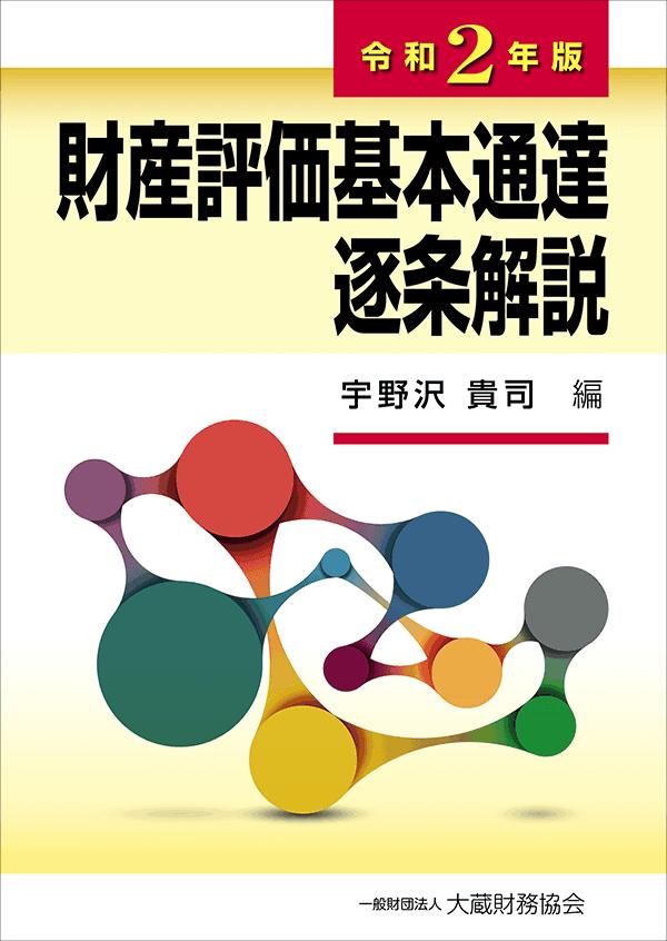 財産評価基本通達逐条解説(令和2年版)