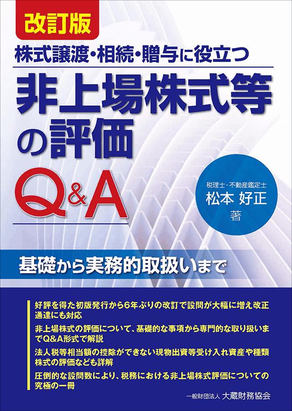 非上場株式等の評価Q&A(改訂版)