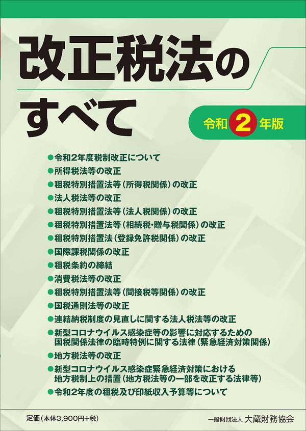 改正税法のすべて(令和2年版)