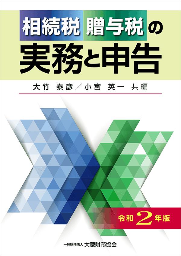 相続税・贈与税の実務と申告(令和2年版)