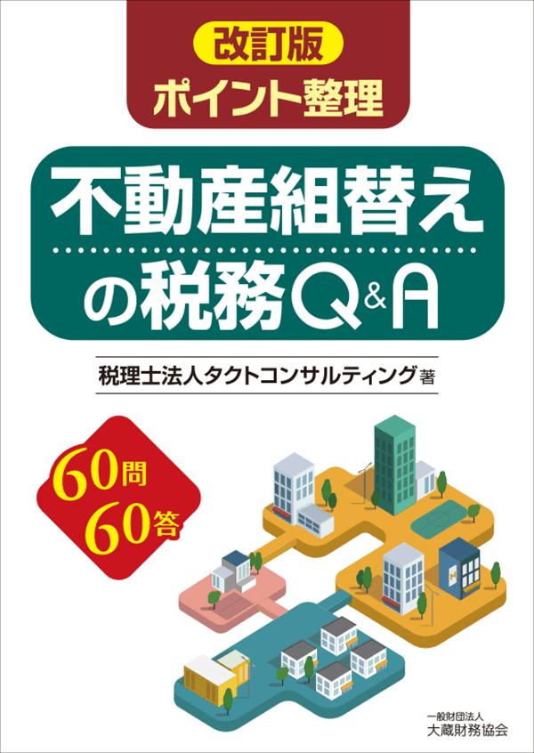 ポイント整理 不動産組替えの税務Q&A(改訂版)