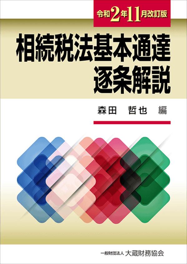 相続税法基本通達逐条解説(令和2年11月改訂版)
