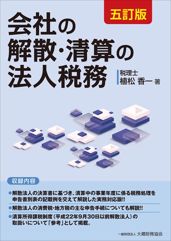 会社の解散・清算の法人税務(五訂版)