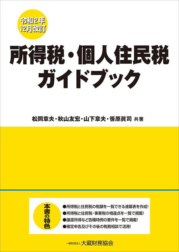所得税・個人住民税ガイドブック(令和2年12月改訂)
