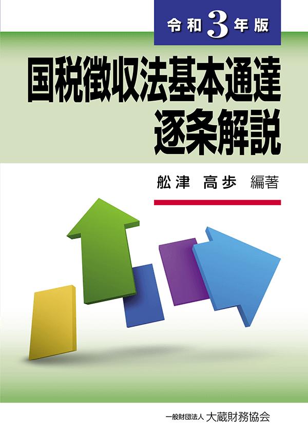 国税徴収法基本通達逐条解説(令和3年版)