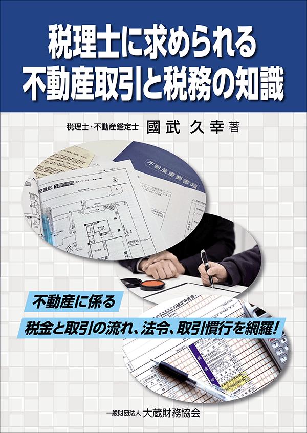 税理士に求められる 不動産取引と税務の知識
