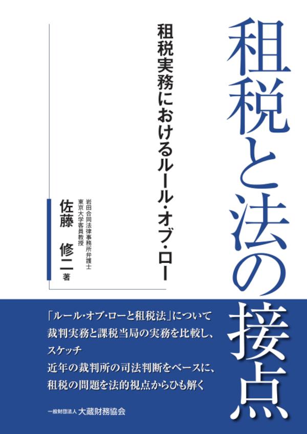 租税と法の接点 ~租税実務におけるルール・オブ・ロー~