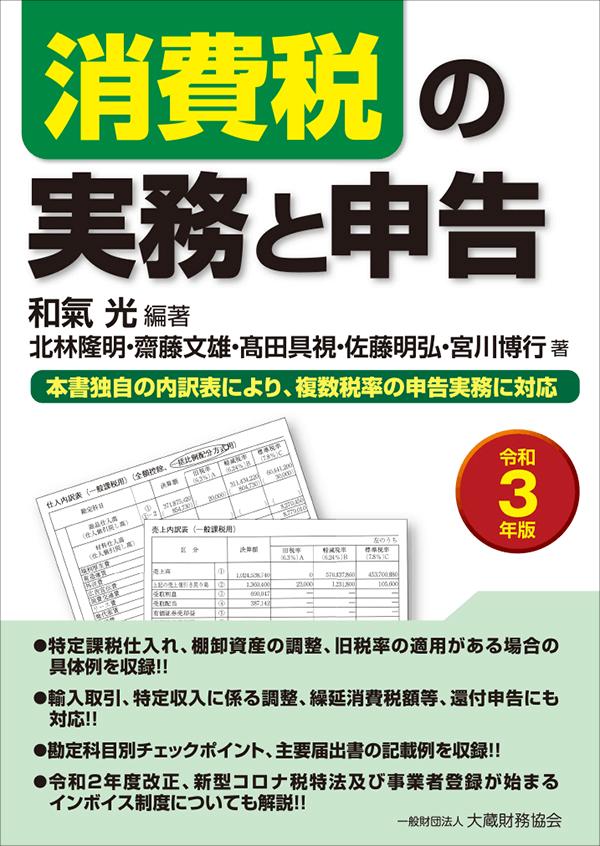 消費税の実務と申告(令和3年版)