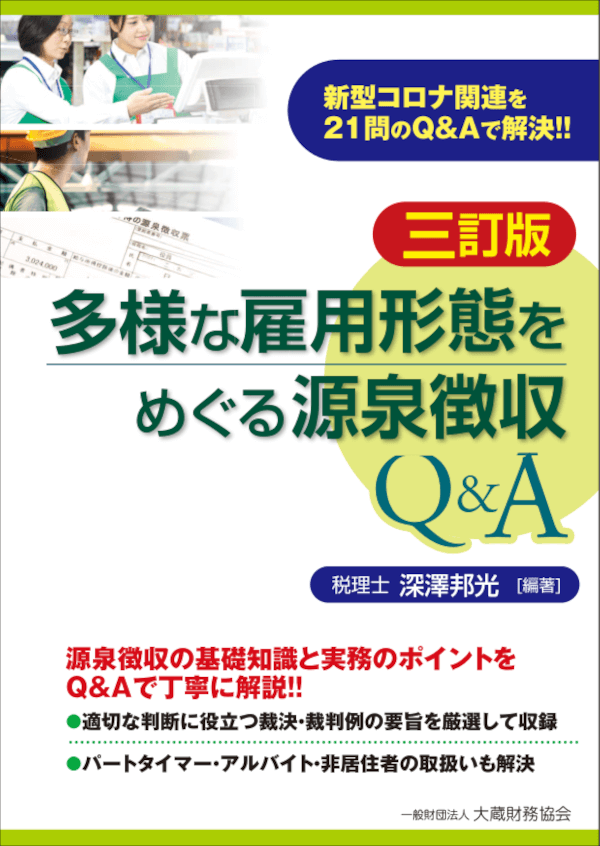 多様な雇用形態をめぐる源泉徴収Q&A(三訂版)