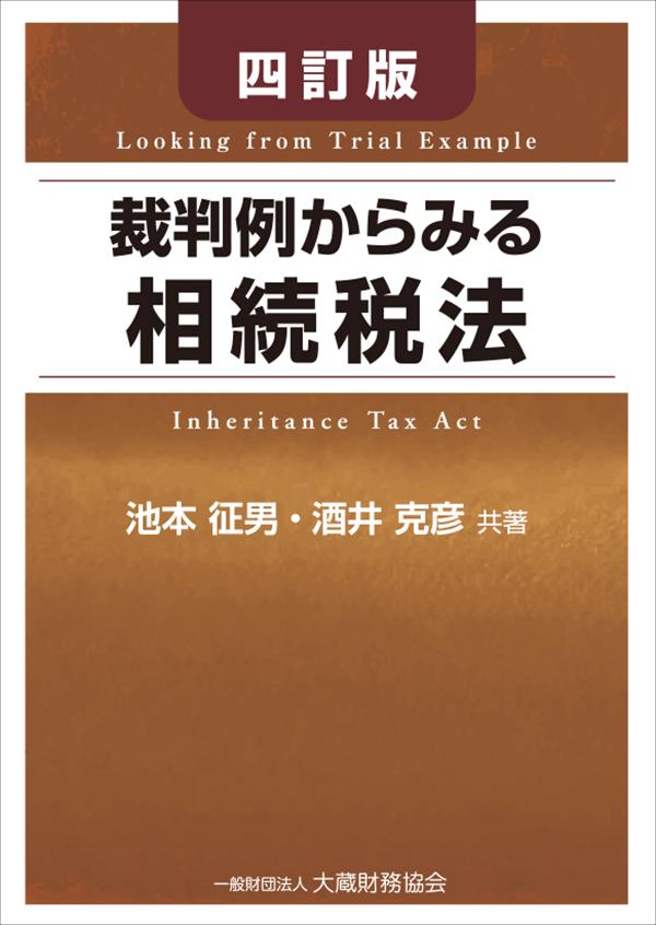 裁判例からみる相続税法(四訂版)