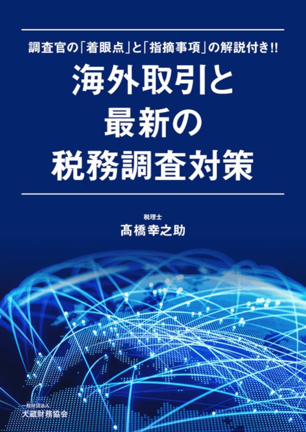 海外取引と最新の税務調査対策
