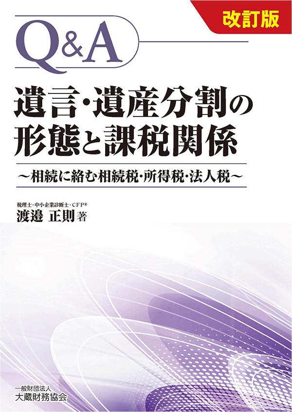 Q&A遺言・遺産分割の形態と課税関係(改訂版)