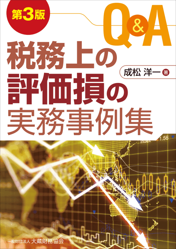 Q&A 税務上の評価損の実務事例集(第3版)