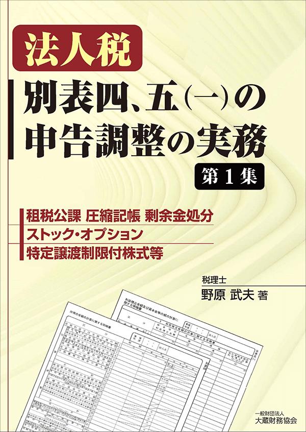 法人税 別表四、五(一)の申告調整の実務(第1集)