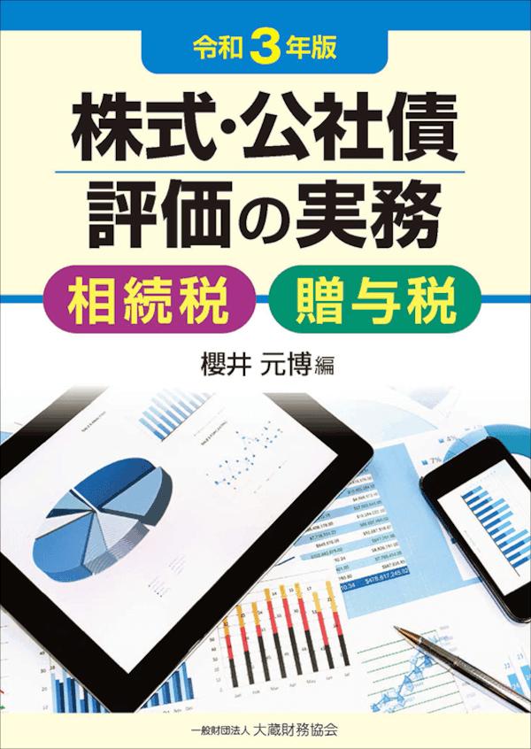 株式・公社債評価の実務(令和3年版)
