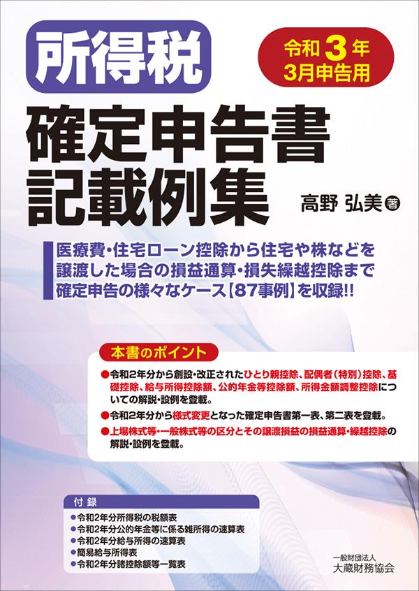 所得税確定申告書記載例集(令和3年3月申告用)