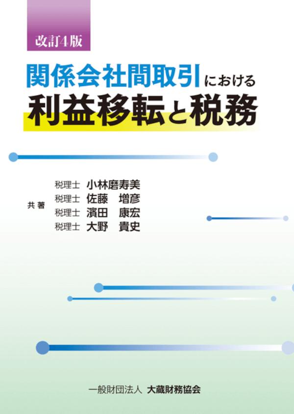 関係会社間取引における利益移転と税務(改訂4版)