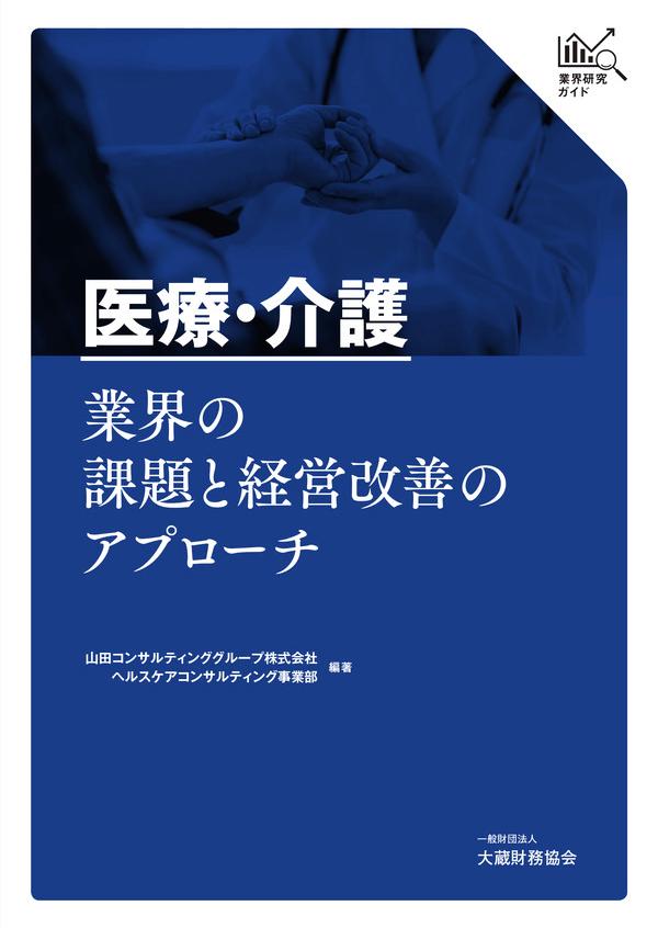 業界研究ガイド 医療・介護業界の課題と経営改善のアプローチ