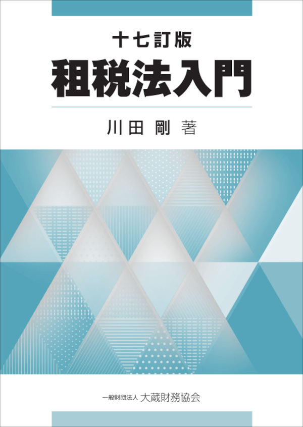 租税法入門(十七訂版)