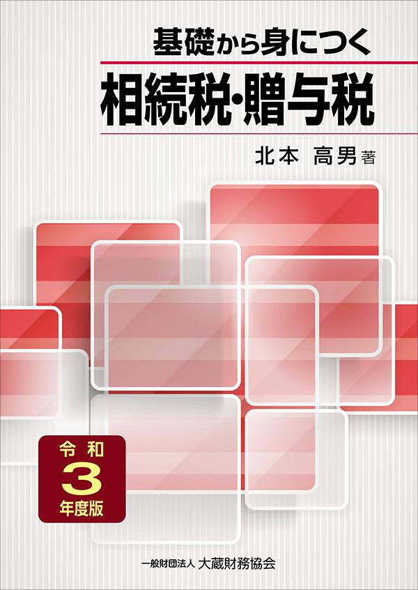 基礎から身につく相続税・贈与税(令和3年度版)