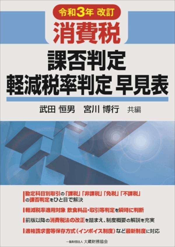 消費税 課否判定・軽減税率判定早見表(令和3年改訂)