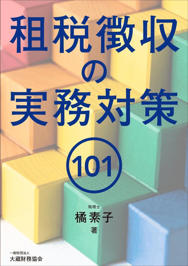 租税徴収の実務対策101