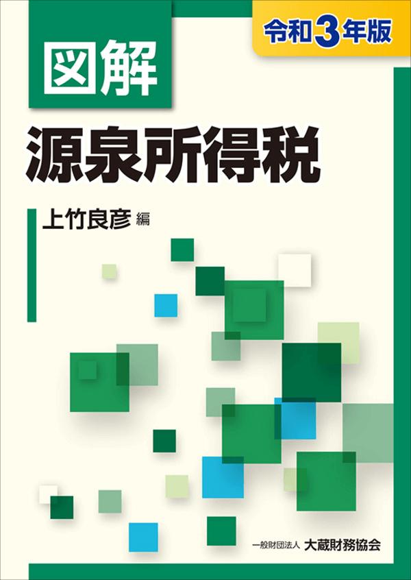 図解 源泉所得税(令和3年版)