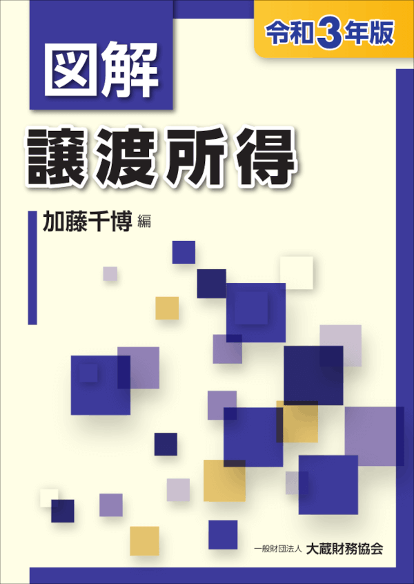 図解 譲渡所得(令和3年版)